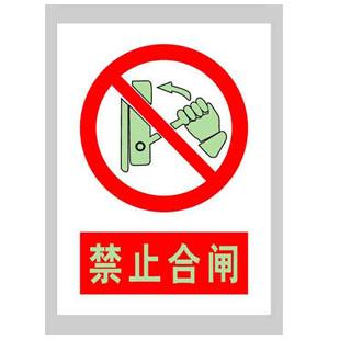 企业社会责任网提醒您:禁止合闸