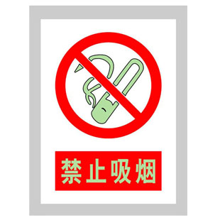 企业社会责任网提醒您:禁止吸烟