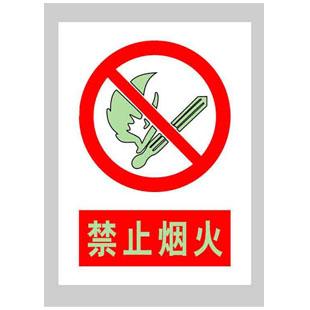 企业社会责任网提醒您:禁止烟火