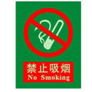 企业社会责任网提醒您:NO SMOKING