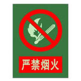 企业社会责任网提醒您:严禁烟火