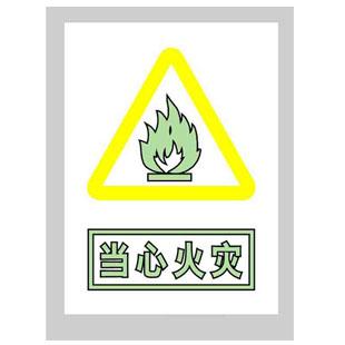 企业社会责任网提醒您:当心火灾