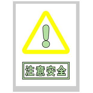 企业社会责任网提醒您:注意安全