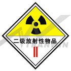 二级放射物标识―企业社会责任网