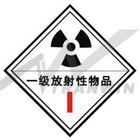 一级放射物标识―企业社会责任网